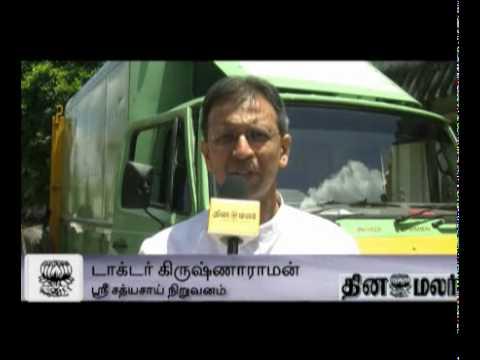 Sathya Sai Health Care - Dinamalar