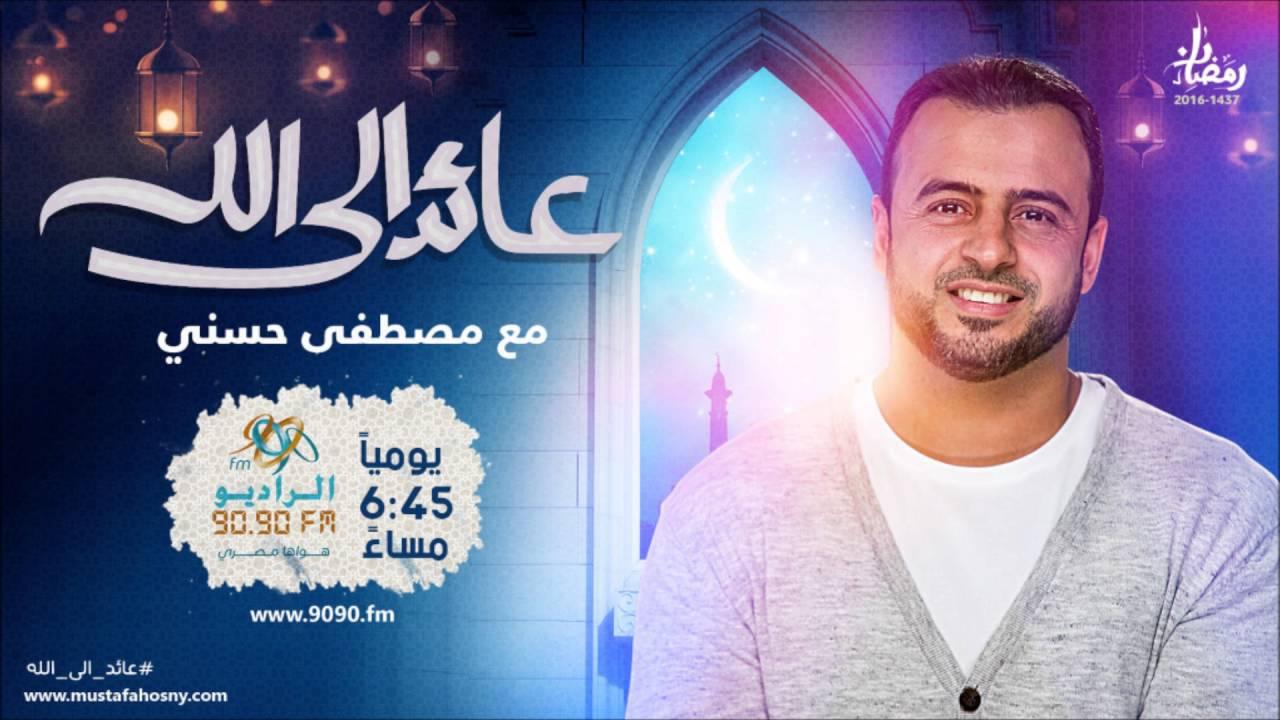 30 - رحمة ربنا - مصطفى حسني - عائد إلى الله