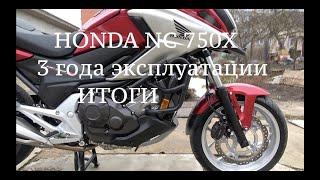 Honda NC750X  3 года эксплуатации (итоги)
