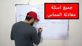 جميع اسئلة معادلة المماس📐❤  شرح شامل مع الامثلة❤❤