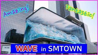[어디갈까24] 코엑스 파도 Wave in COEX S…
