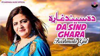 Kashmala Gul New Song 2019 |  Da Sind Ghara | Pashto New Song 2019 | Kashmala Music