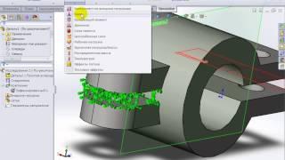 Видеоурок SolidWorks №2