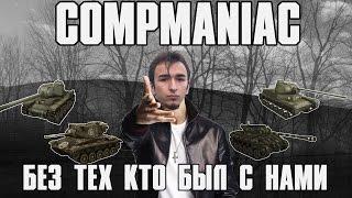 Compmaniac - Без тех кто был с нами