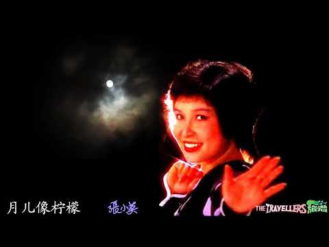月儿像柠檬 by 张小英 Zhang Xiao Ying & The Travellers