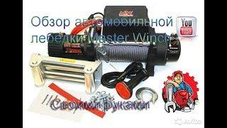Видео - обзор автомобильной лебедки Master Winch усилием 6 тонн на внедорожник Лада 4х4 Нива.