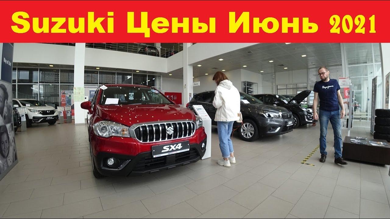 Suzuki Цены Июнь 2021