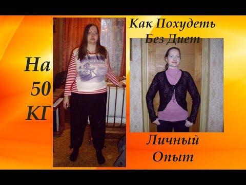 Как похудеть на 50 кг без диет: личный опыт