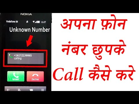 How to call someone with Privare Number 100 % Free Working