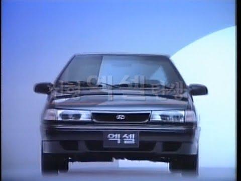 Hyundai Excel 1992 Commercial (korea)