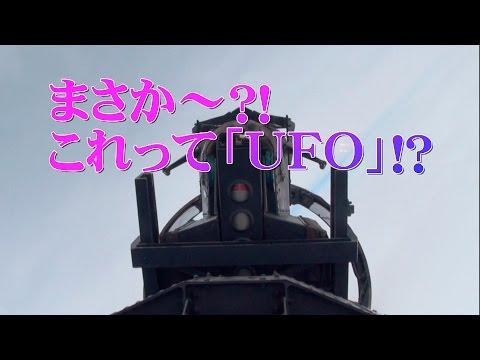 UFO? 戦闘訓練の取材映像に謎の発光体が映っていた。F-15戦闘機 コクピット空撮 再upload