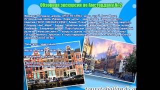 туры в голландию(, 2015-06-02T12:26:41.000Z)