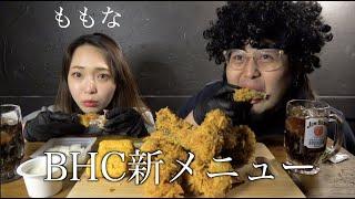 【モッパン】momonaが韓国チキンの新メニュー持ってきた【韓国語勉強中】