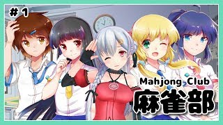 [LIVE] 【Mahjong Club】他校の麻雀部に潜入してみようと思う【アイドル部】