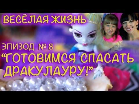 Игра Монстер Хай Приключение на роликах онлайн Monster