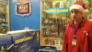Коробка желаний. Розыгрыш в магазине Игровед у метро Китай-город (Москва).