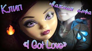 💦Stop Motion💦Клип: «I Got Love»💦+ важная инфа💦