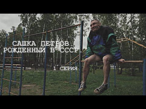 Сашка Петров. Рожденный в СССР. (1 серия).