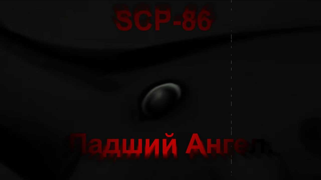 "SCP-861 ""Падший ангел"" - YouTube"