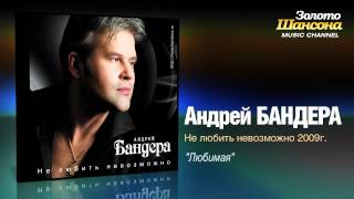 Андрей Бандера - Любимая (Audio)