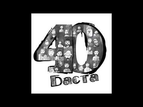 BASTA   - 40    2020