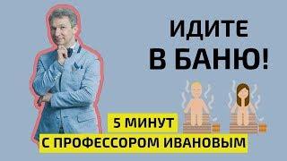 Банный день. Что нужно знать о бане? 5 минут с профессором Ивановым