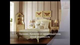 видео кровати в стиле прованс