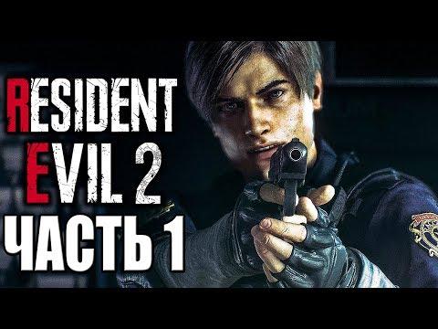 Resident Evil 2 Remake ► Прохождение #1 ► ЛУЧШИЙ РЕМЕЙК