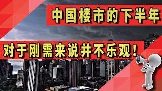 2019下半年的中国楼市,对于刚需来说并不乐观!