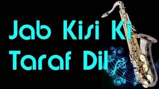 #130:-Jab Kisi Ki Taraf Dil-Instrumental |Saxophone Cover|HD Quality