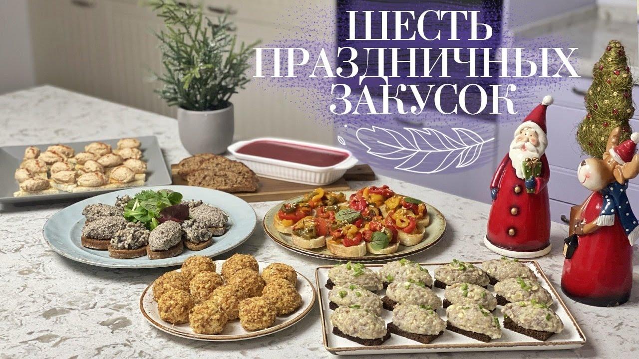 ЗАКУСКИ на НОВЫЙ ГОД🎄 Просто и вкусно😋 ШЕСТЬ РЕЦЕПТОВ закусок на праздник от Лизы Глинской😉