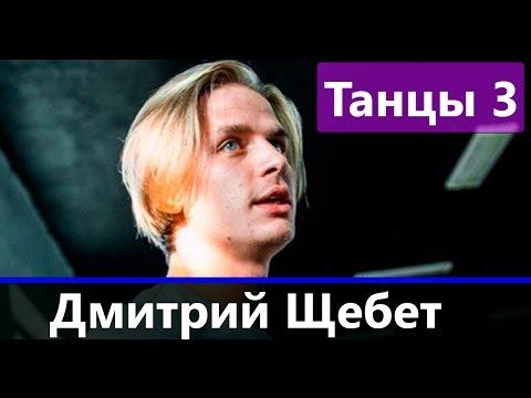 Дмитрий Щебет и Елена Головань шоу Танцы