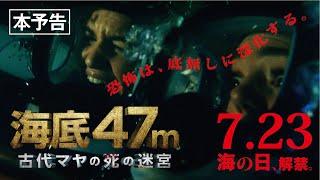 「海底47m 古代マヤの死の迷宮」