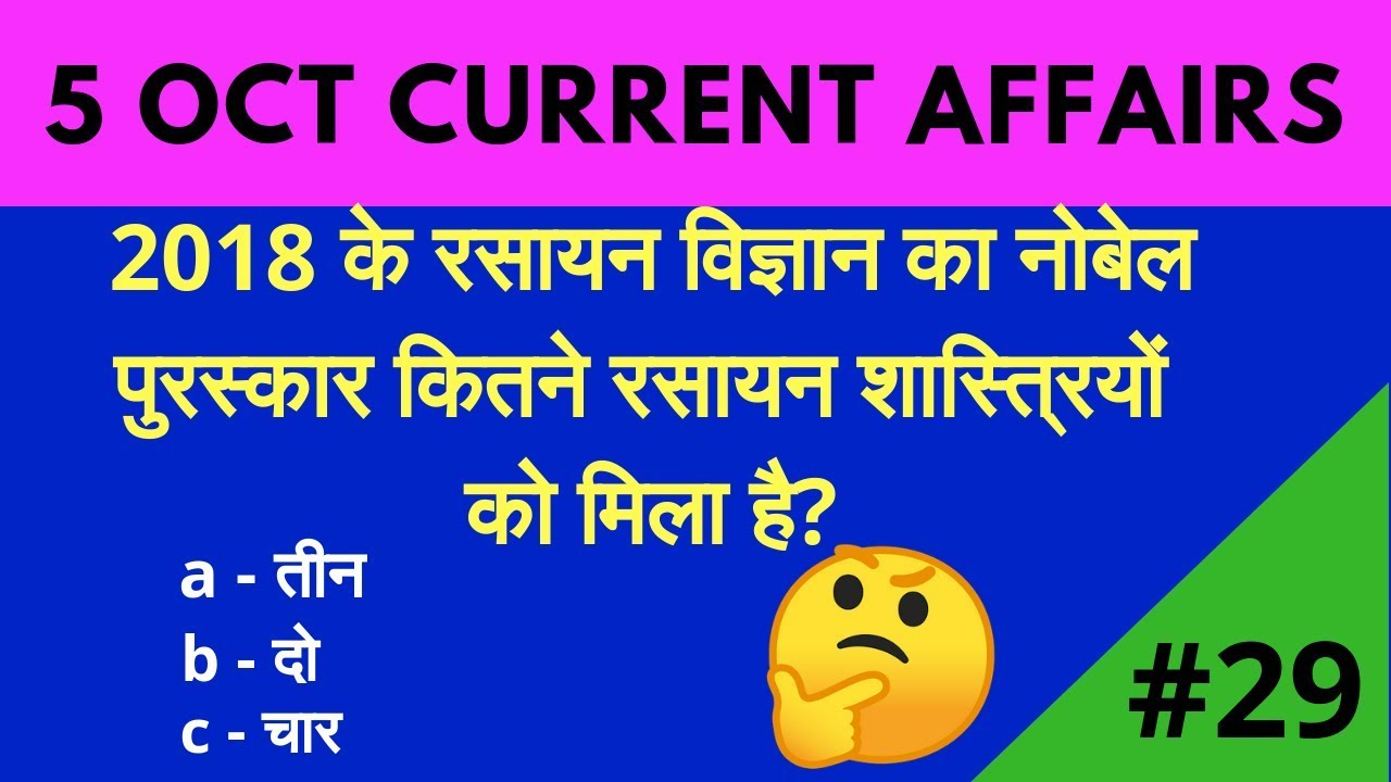 GK #29 || 5 October 2018 Current Affairs || Daily Current Affairs || Current Affair In Hindi