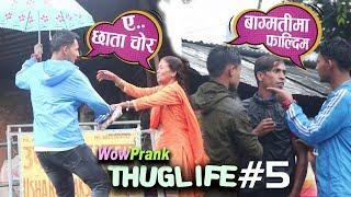 Nepali Prank - Thuglife #5 I बाग्मतिमा फाल्दिम ??? Wow Nepal
