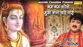 भोले बाबा के भजन : बम बम भोले मुझे भंग चढ़ गई | Biggest Hit Bhole Baba Bhajan | Sonotek