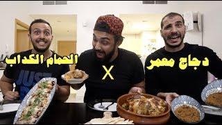 تحدي الاكل المغربي ضد الاكل المصري .. مين اللي هيكسب !!!