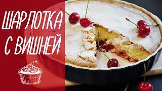 ШАРЛОТКА С ВИШНЕЙ: простая выпечка [видео рецепты]