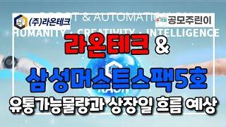 라온테크 & 삼성머스트스팩5호(6/17일 상장)…