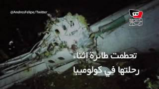 سقوط طائرة تحمل ٨١ راكبا بينهم فريق كرة قدم  برازيلي