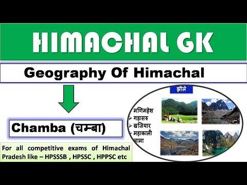 HIMACHAL PRADESH GK IN HINDI ! HIMACHAL GEOGRAPHY IN HINDI ! CHAMBA DISTRICT !