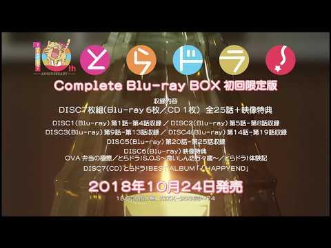 「とらドラ! Complete Blu-ray BOX」CM