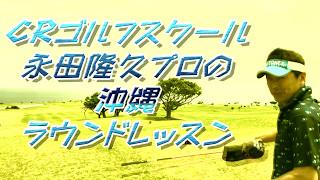 CRゴルフスクール専属インストラクター永田隆久プロの 沖縄ラウンドレッ...