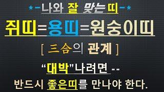 도움을 주는띠, 쥐띠,원숭이띠,용띠=구합,사업,애정,010/4258/8864