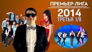 KVN-Обзор Третья  1/8  Премьер-лиги 2014 (Pilot)