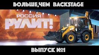 «Россия рулит!». За кадром 1 выпуска.