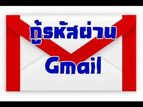 ลืมรหัสผ่าน Gmail วิธีกู้รหัสผ่านจีเมล ด้วยวิธีต่างๆ จากเบอร์โทร อีเมล และอื่นๆ