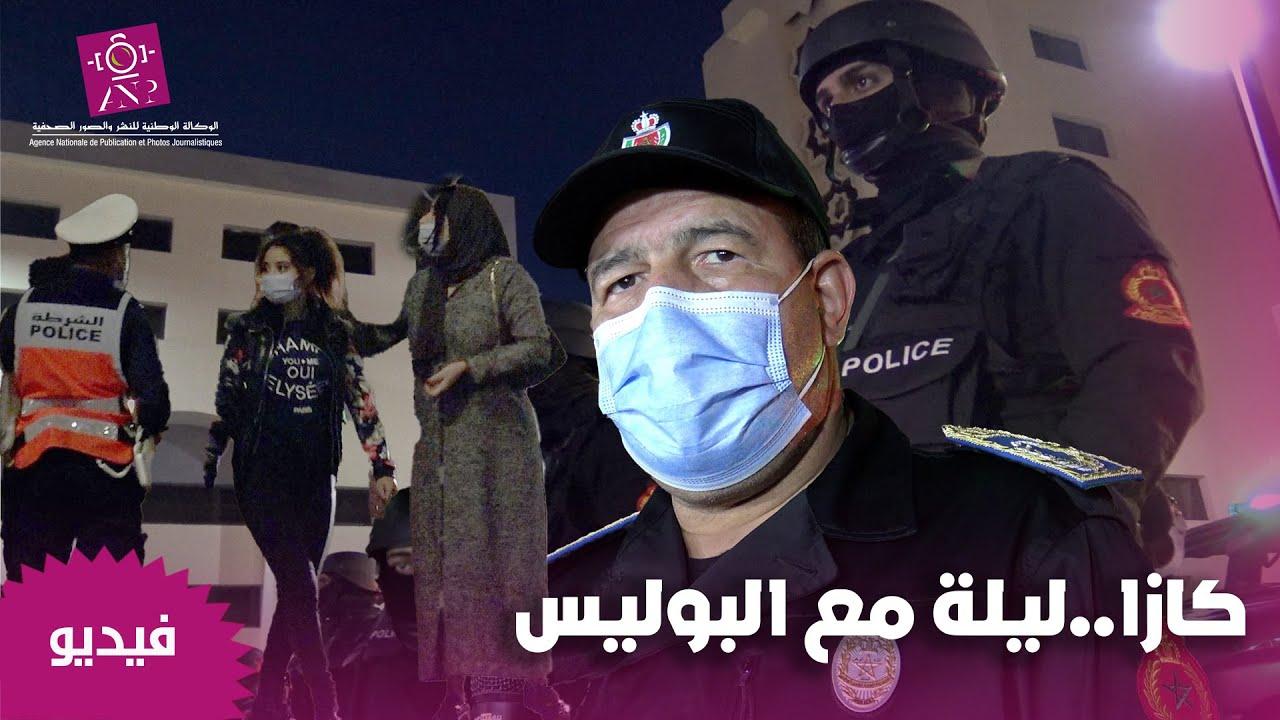 ليلة مع البوليس..هام للناس في كازا هذا ما ينتظر خارقي قرار الحجر الصحي