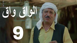 مسلسل الواق واق الحلقة 9 التاسعة   بيضة القبان - باسم ياخور و شكران مرتجى   El Waq waq