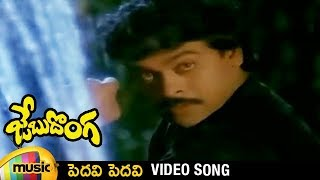 Jebu Donga Songs - Pedavi Pedavi Song - Chiranjeevi, Bhanupriya, Radha